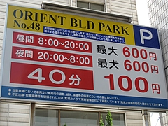 今日の駐車場@文化屋カレー店・博多区住吉