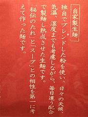 店内:自家製生麺@ラーメン一蘭・西通り店・天神