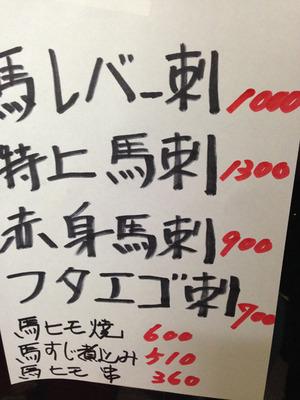 8馬肉メニュー@焼鳥たぬき