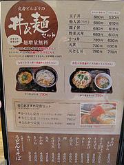 9メニュー:うどん・丼@麺や・ほり野・うどん・那珂川