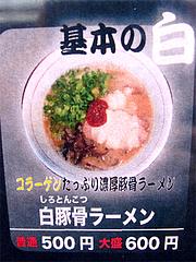 メニュー:白豚骨ラーメン500円@拉麺・空海・那珂川本店
