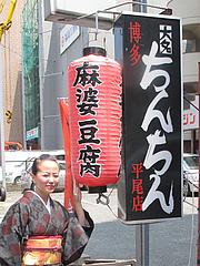 1外観:麻婆豆腐の提灯@大名ちんちん・平尾店