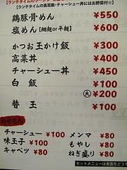 メニュー:単品@ラーメン麺場・元次・薬院