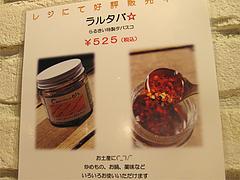 14メニュー:らるきい特製タバスコ@ピザとパスタの店・らるきい・大手門