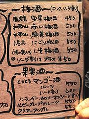 メニュー11:梅酒と果実酒@和膳・松の湯・春日原