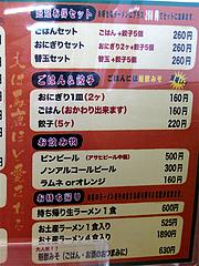 メニュー:セット・サイド・お土産ラーメン@ラーメン魁龍(かいりゅう)博多本店