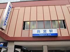 外観:西鉄高宮駅@中華料理・王さん・高宮