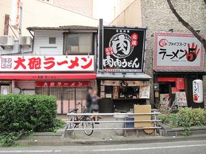 1麺ストリート@ラーメン5