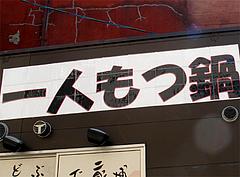 1外観:一人もつ鍋@元祖博多麺もつ屋・春吉