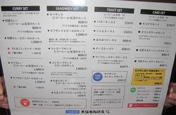 6セットメニュー@黒猫珈琲店