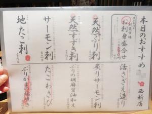 4おすすめ魚メニュー@しょうき西新