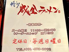 店内:営業時間@成金ラーメン・博多駅前