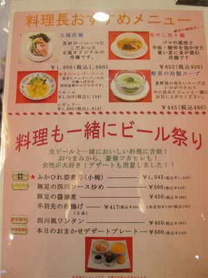 20季節のメニュー@中華菜館・五福