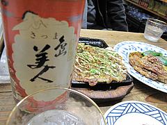 島美人と豚平焼き@お好み焼き・居酒屋・鉄板焼き・好味(このみ)