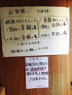 7男女湯入れ替え@いちのいで会館・観海寺温泉