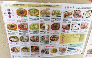 3メニュー麺@チャオノミセ