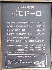 代表メニュー@大橋・パスタ専門店ポモドーロ