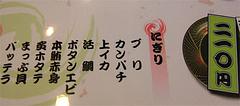 回転寿司『市場ずし魚辰』210円皿@福岡・長浜・市場会館