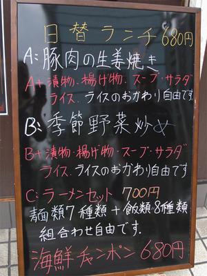 4日替わりランチのメニュー@溢香園(いこうえん)