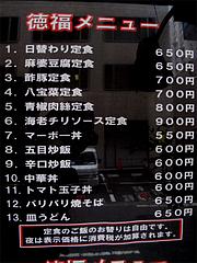 15メニュー:定食@中国料理・徳福・博多区役所