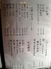 16メニュー:日本酒@英二楼・河豚料理・海鮮居酒屋
