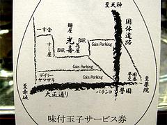 店内:地図@つけ麺・麺屋・光喜・福岡