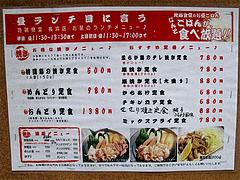 メニュー:ランチ1@地鶏食堂・長浜
