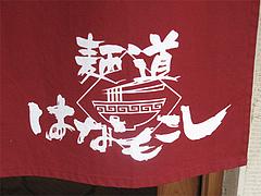 1外観:暖簾@麺道はなもこし(花もこし)・薬院