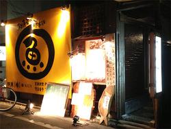 1外観@ふじけん大名店
