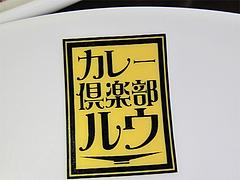 店内:皿@カレー倶楽部ルウ