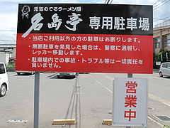 外観:お店の裏が専用駐車場@長浜ラーメン・名島亭
