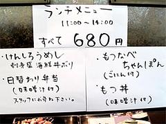 メニュー:ランチ(海鮮丼・ちゃんぽん・弁当・モツ丼)@柳橋もつ元柳橋連合市場・福岡