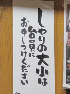18しゃりこま@や台ずし藤崎町
