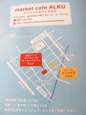 14地図@のらり食堂・アルク