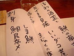 メニュー1@福岡・西中洲・博多なゝ草