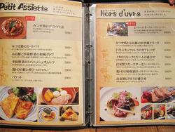 21小皿料理とオードブル@ビストラ大名店