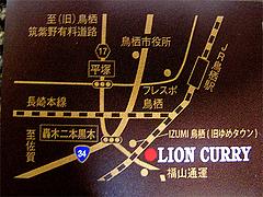 店内:アクセス@LION-CURRY(ライアンカリー)・佐賀・鳥栖