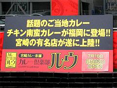外観:宮崎・都城の有名店@カレー倶楽部ルウ