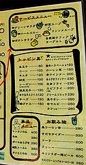 メニュー:サイド・トッピング@カレー専門店・ボン田中