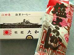 江田島塩ようかんと海軍コーヒー