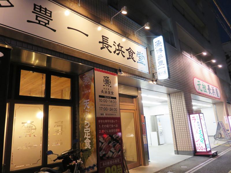 博多おんな節。:【福岡】長浜ラ...