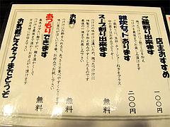 メニュー:つけ麺+α@つけ麺・博多元助・天神西通り店
