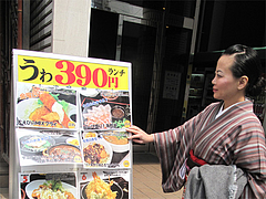 1外観:390円ランチ@居酒屋しょうき・博多店