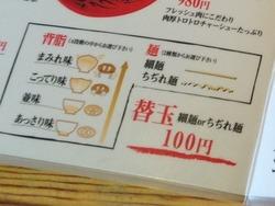 5選べる@ラー麺ずんどう屋