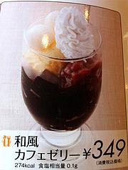 和風カフェゼリー349円@ファミリーレストラン・ジョイフル