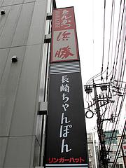 外観:リンガーハットビル@長崎ちゃんぽん・リンガーハット・福岡大名店