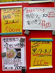 15メニュー:ランチ@ラーメン・麺屋一矢・住吉店