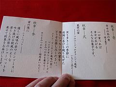 メニュー:お菓子@カフェ・レーブ・ド・べべ・小郡