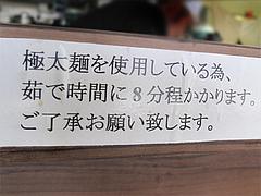 7店内:麺の茹で時間@つけめん・咲きまさ・春吉