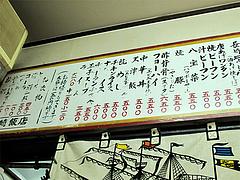 14メニュー:ビーフン・酢豚・オムライス@長崎飯店・天神